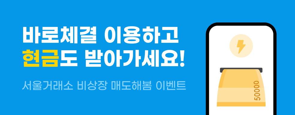 [서울거래소 비상장에서 매도해봄] 반가워요 챌린지 이미지