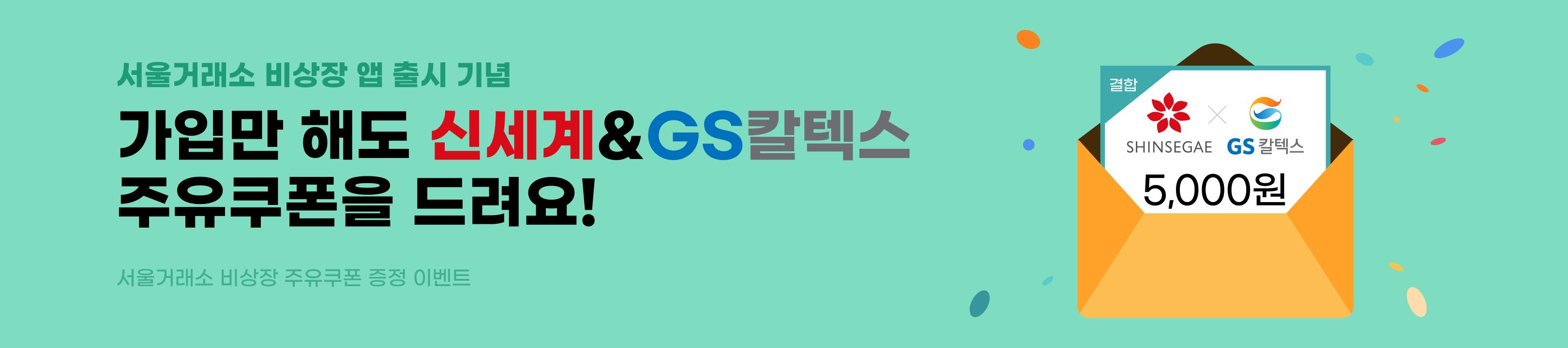[서울거래소 비상장 앱 출시 기념] 신세계&GS칼텍스 주유쿠폰 증정 이벤트 이미지